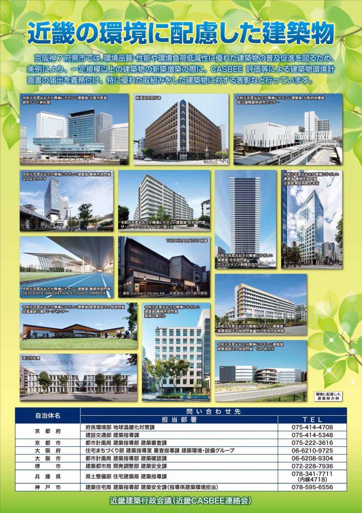 近畿の環境に配慮した建築物として栗原工業 本社ビルが掲載されました ...